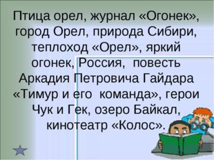 Птица орел, журнал «Огонек», город Орел, природа Сибири, теплоход «Орел», яр