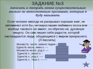 ЗАДАНИЕ №3 Записать в тетрадь имена существительные только по непостоянным пр