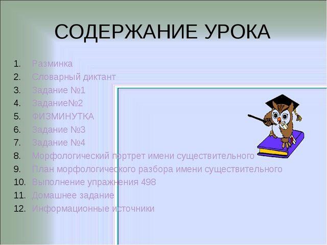 СОДЕРЖАНИЕ УРОКА Разминка Словарный диктант Задание №1 Задание№2 ФИЗМИНУТКА З...