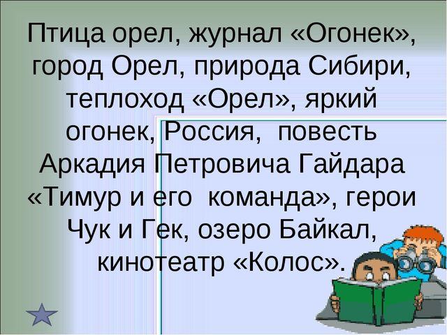 Птица орел, журнал «Огонек», город Орел, природа Сибири, теплоход «Орел», яр...