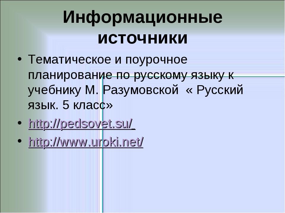 Информационные источники Тематическое и поурочное планирование по русскому яз...
