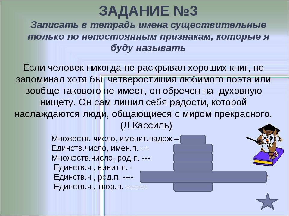 ЗАДАНИЕ №3 Записать в тетрадь имена существительные только по непостоянным пр...