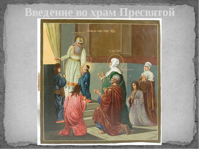 4 декабря Введение во храм Пресвятой Богородицы