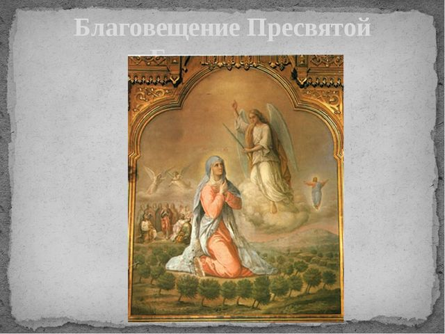 Благовещение Пресвятой Богородицы 7 апреля
