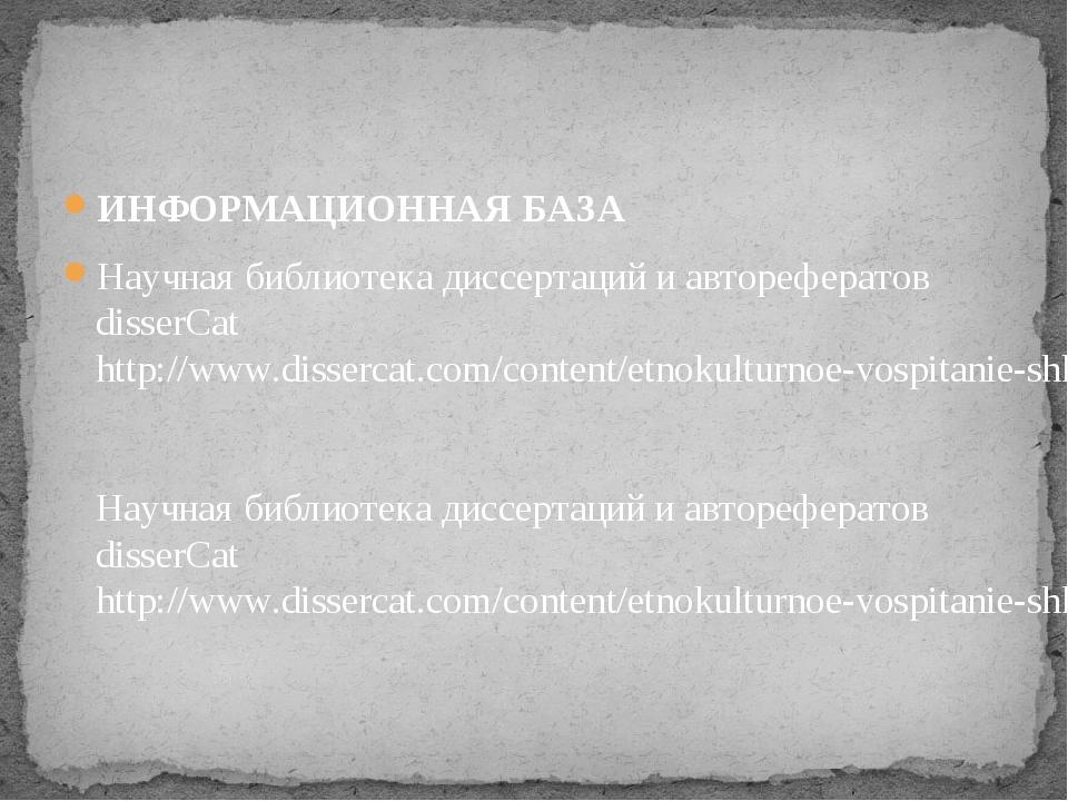 ИНФОРМАЦИОННАЯ БАЗА Научная библиотека диссертаций и авторефератов disserCat...