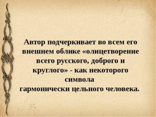Автор подчеркивает во всем его внешнем облике «олицетворение всего русского,
