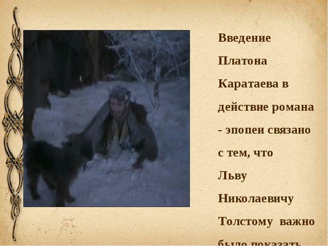Введение Платона Каратаева в действие романа - эпопеи связано с тем, что Льву...