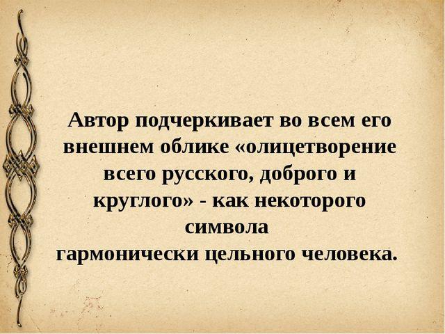 Автор подчеркивает во всем его внешнем облике «олицетворение всего русского,...