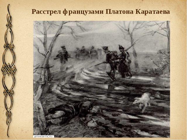 Расстрел французами Платона Каратаева
