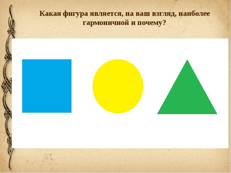 Какая фигура является, на ваш взгляд, наиболее гармоничной и почему?
