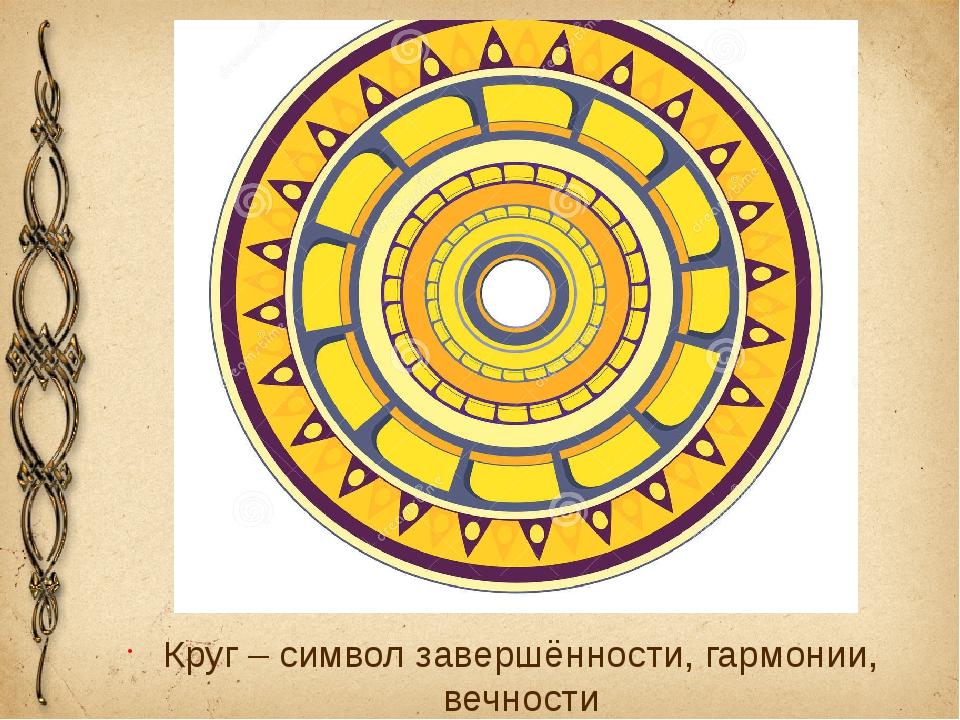 Круг – символ завершённости, гармонии, вечности
