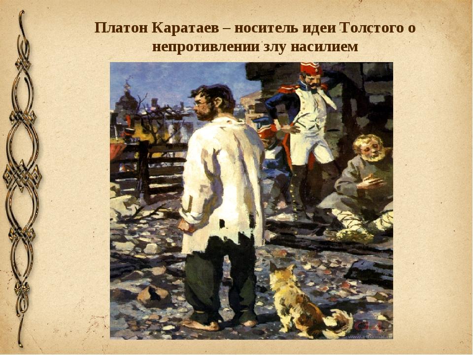 Платон Каратаев – носитель идеи Толстого о непротивлении злу насилием