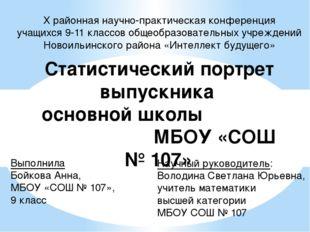 Статистический портрет выпускника основной школы МБОУ «СОШ № 107» Выполнила