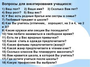 Вопросы для анкетирования учащихся: 1) Ваш пол? 2) Ваше имя? 3) Сколько Вам л