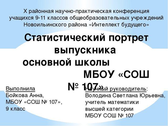 Статистический портрет выпускника основной школы МБОУ «СОШ № 107» Выполнила...
