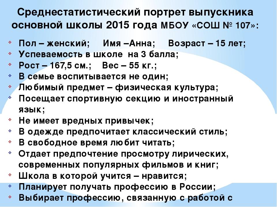 Среднестатистический портрет выпускника основной школы 2015 года МБОУ «СОШ №...