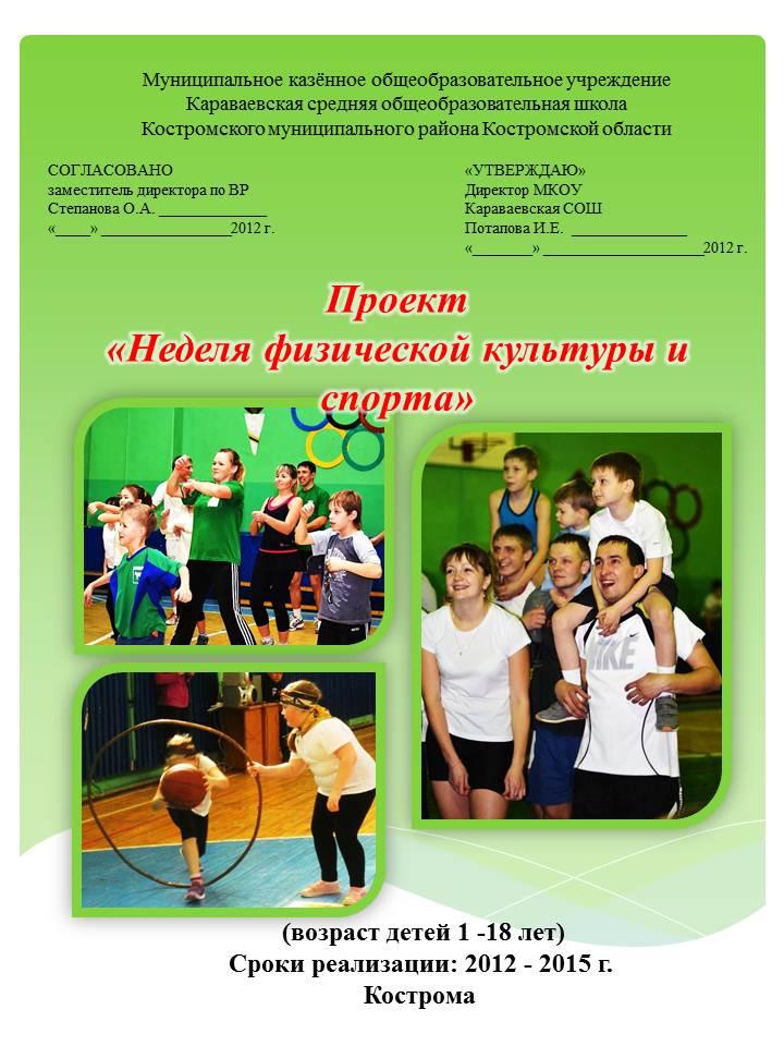 паспорт проекта здоровый образ жизни