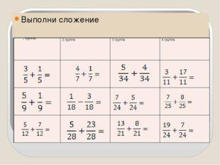Выполни сложение 2 группа 3 группа 4 группа