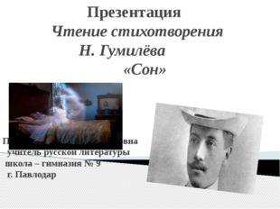 Презентация Чтение стихотворения Н. Гумилёва «Сон» Пыстина Лидия Митрофановн