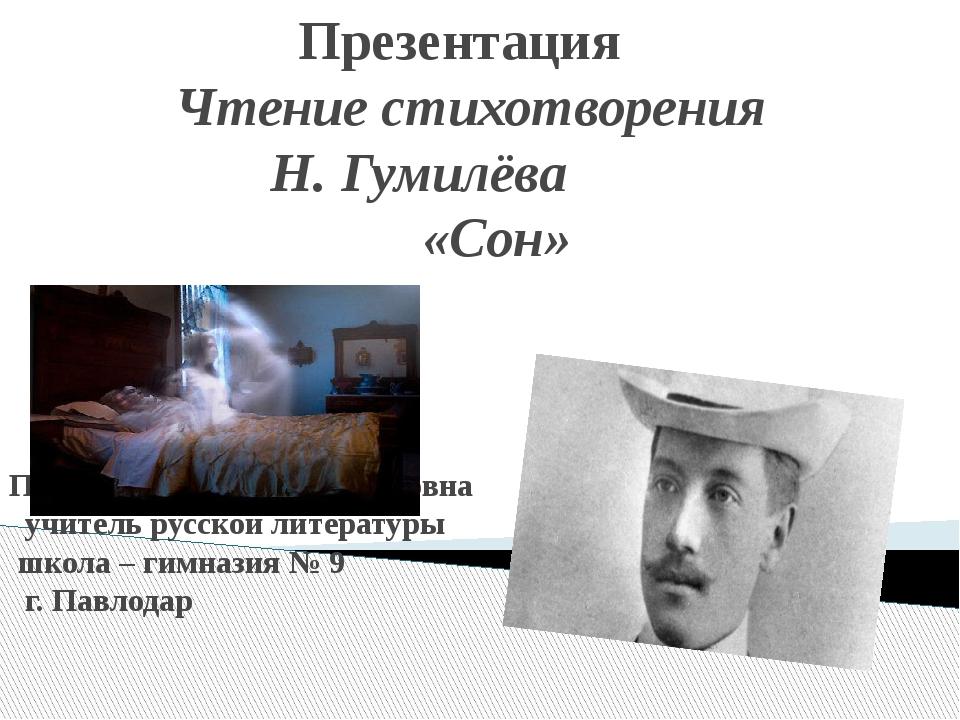 Презентация Чтение стихотворения Н. Гумилёва «Сон» Пыстина Лидия Митрофановн...
