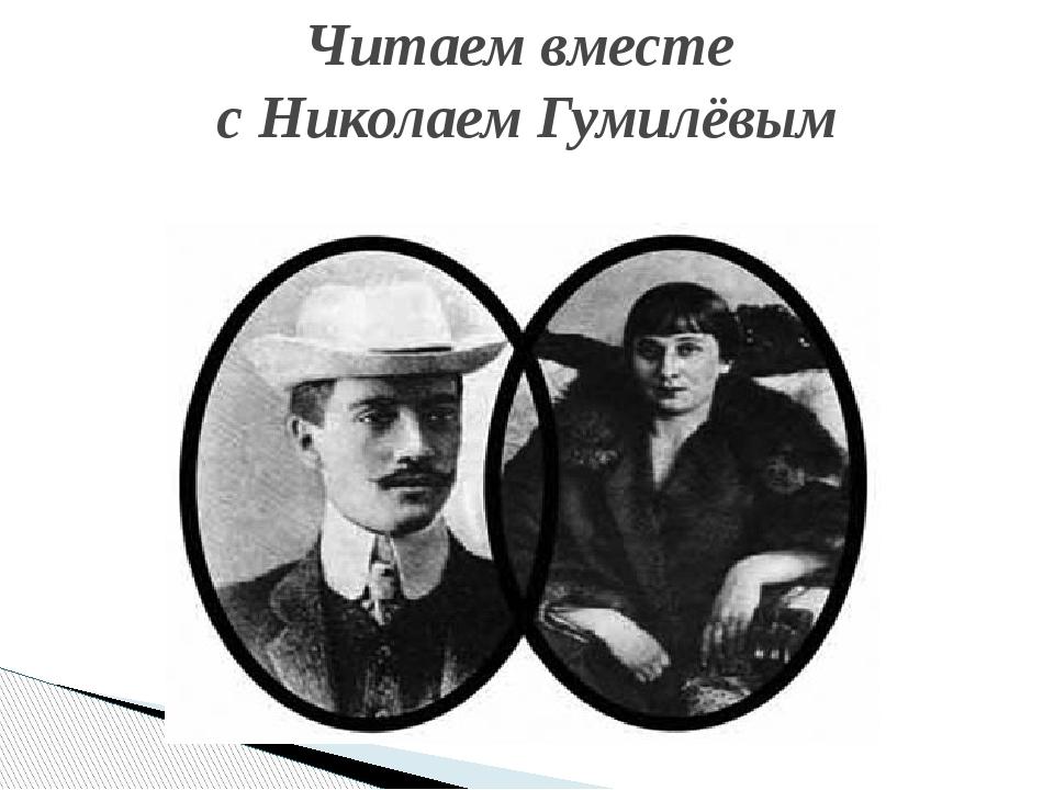 Читаем вместе с Николаем Гумилёвым