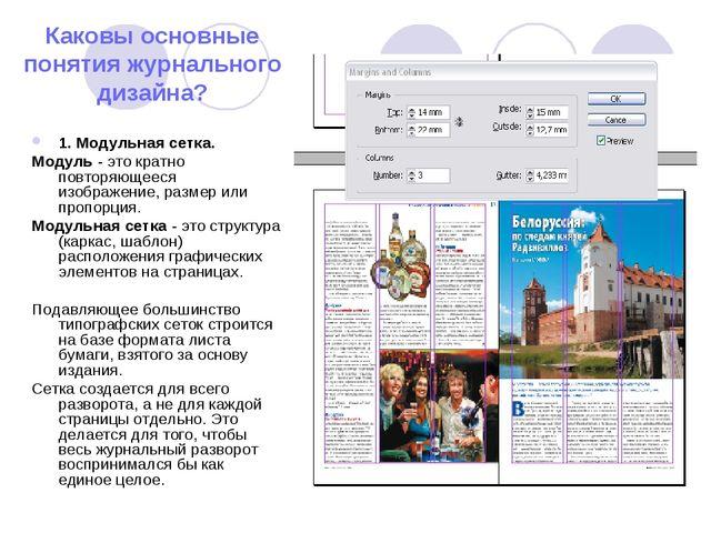 Каковы основные понятия журнального дизайна? 1. Модульная сетка. Модуль - это...