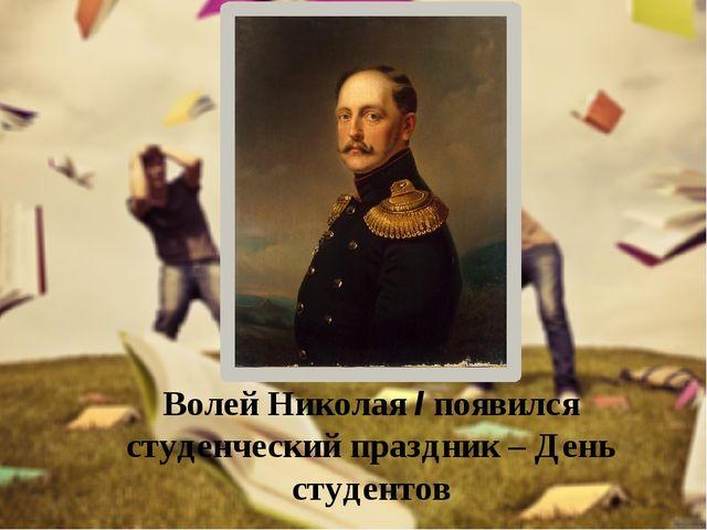 Волей Николая I появился студенческий праздник – День студентов
