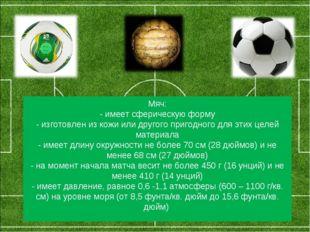 Мяч: - имеет сферическую форму - изготовлен из кожи или другого пригодного дл