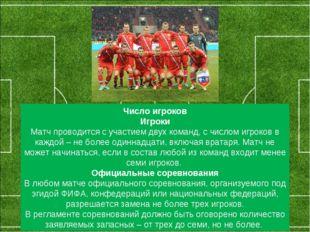 Число игроков Игроки Матч проводится с участием двух команд, с числом игрок