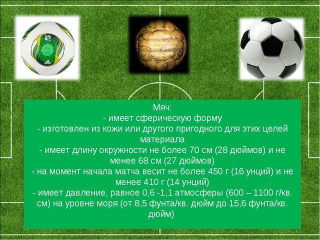 Мяч: - имеет сферическую форму - изготовлен из кожи или другого пригодного дл...