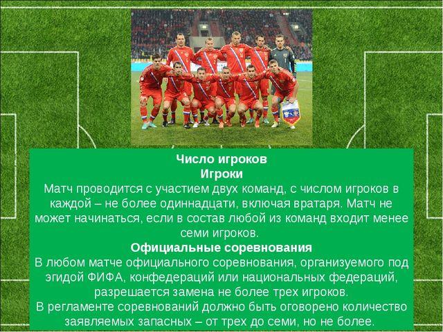 Число игроков Игроки Матч проводится с участием двух команд, с числом игрок...