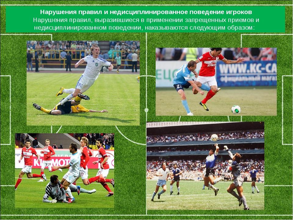 Нарушения правил и недисциплинированное поведение игроков Нарушения правил,...