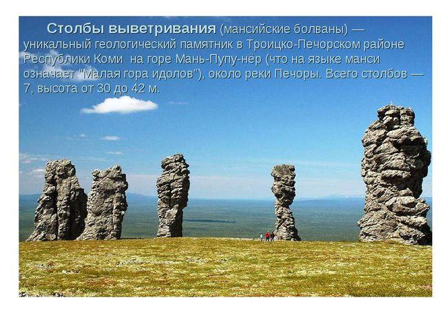 Столбы выветривания (мансийские болваны) — уникальный геологический памятник...