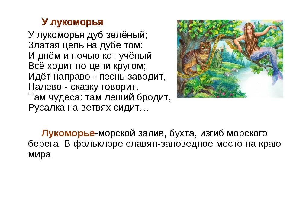 У лукоморья У лукоморья дуб зелёный; Златая цепь на дубе том: И днём и ночью...