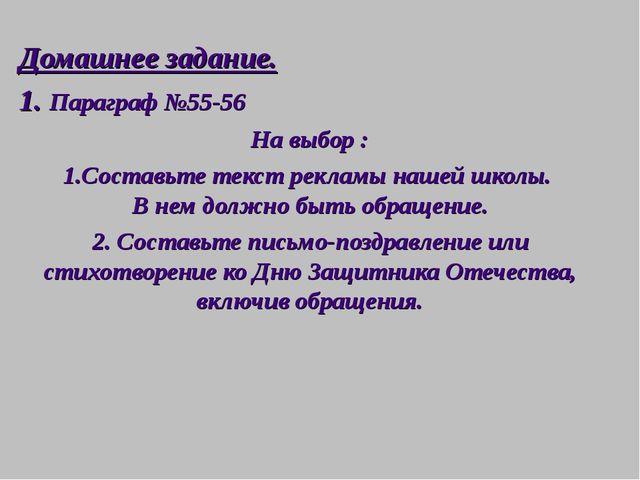 Домашнее задание. 1. Параграф №55-56 На выбор : 1.Составьте текст рекламы на...
