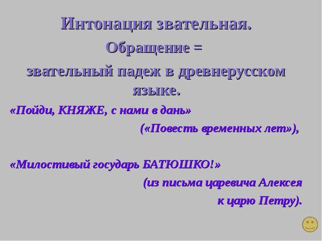 Интонация звательная. Обращение = звательный падеж в древнерусском языке. «По...