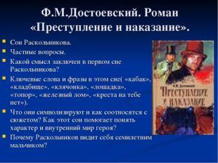 Ф.М.Достоевский. Роман «Преступление и наказание». Сон Раскольникова. Частные