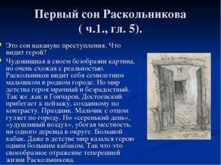 Первый сон Раскольникова ( ч.1., гл. 5). Это сон накануне преступления. Что в