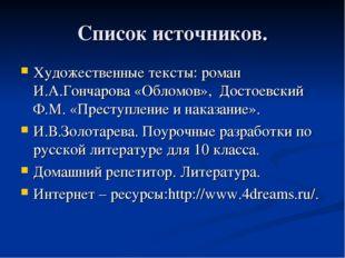 Список источников. Художественные тексты: роман И.А.Гончарова «Обломов», Дост