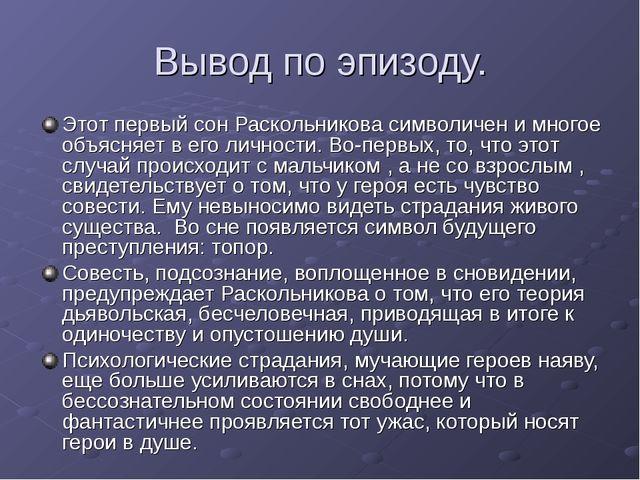 Вывод по эпизоду. Этот первый сон Раскольникова символичен и многое объясняет...
