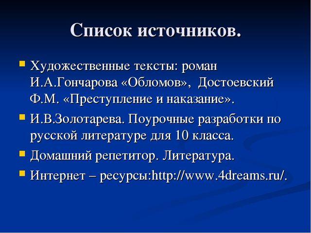 Список источников. Художественные тексты: роман И.А.Гончарова «Обломов», Дост...