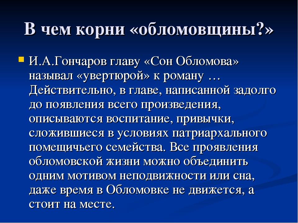 В чем корни «обломовщины?» И.А.Гончаров главу «Сон Обломова» называл «увертюр...