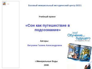 Базовый межшкольный методический центр 26311 Учебный проект «Cон как путешест
