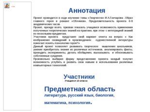Аннотация Участники Предметная область литература, русский язык, биология, ма