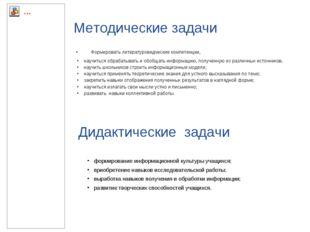 Методические задачи научиться обрабатывать и обобщать информацию, полученную