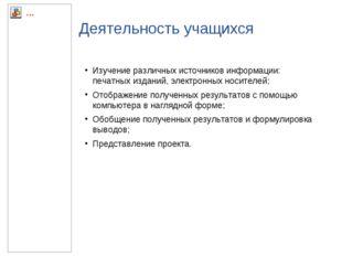 Деятельность учащихся Изучение различных источников информации: печатных изда