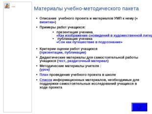 Материалы учебно-методического пакета Описание учебного проекта и материалов