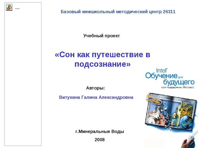 Базовый межшкольный методический центр 26311 Учебный проект «Cон как путешест...