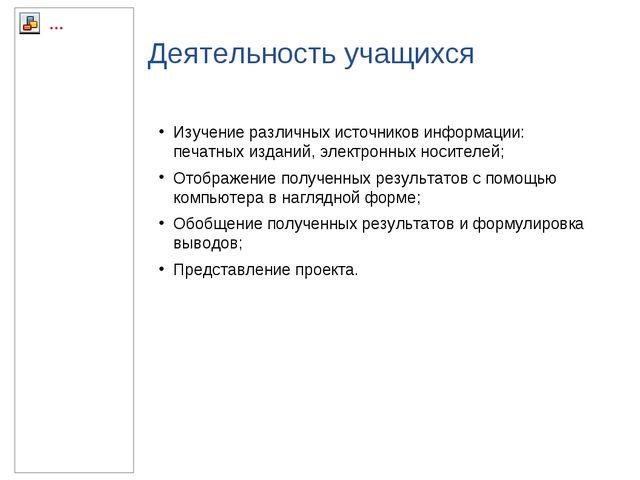 Деятельность учащихся Изучение различных источников информации: печатных изда...