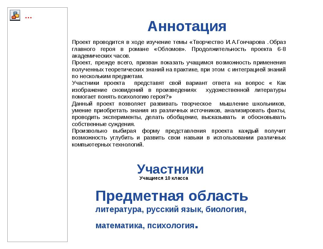 Аннотация Участники Предметная область литература, русский язык, биология, ма...